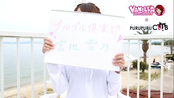 プルプル倶楽部 京都店のバニキシャ(女の子)動画