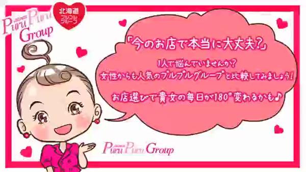 プルプル倶楽部 札幌すすきの店の求人動画