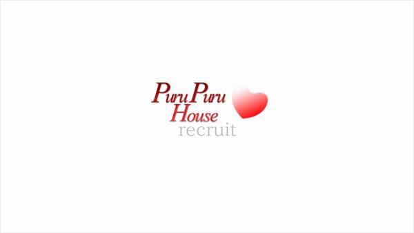 プルプルハウスの求人動画