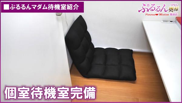 ぷるるんマダム難波店のお仕事解説動画