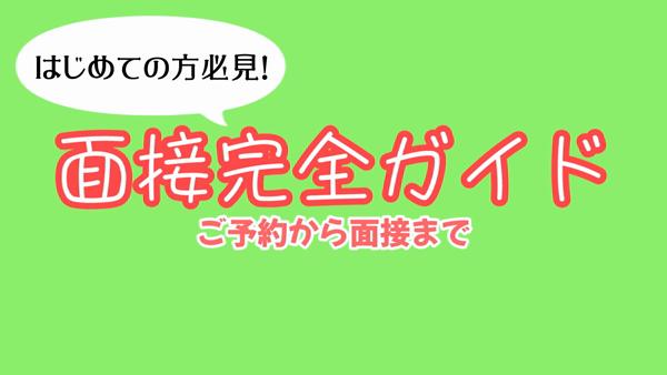 ぷるるん小町グループのお仕事解説動画