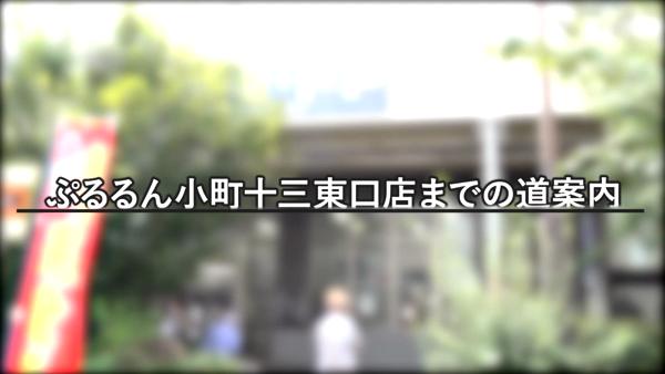 【21/6/1】ぷるるんマダム 十三東口店のお仕事解説動画