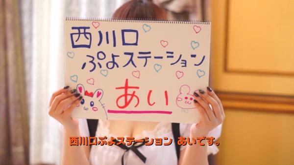 西川口ぷよステーションのお仕事解説動画