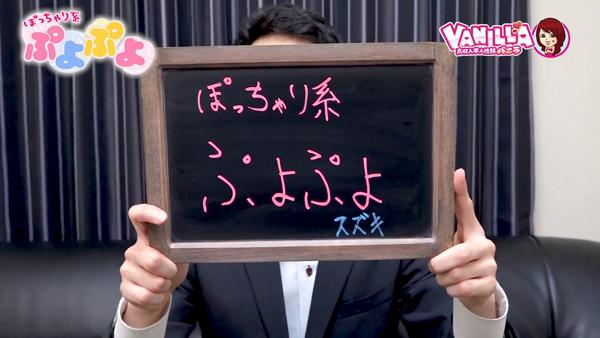 ぽっちゃり系♡ぷよぷよ♡のスタッフによるお仕事紹介動画