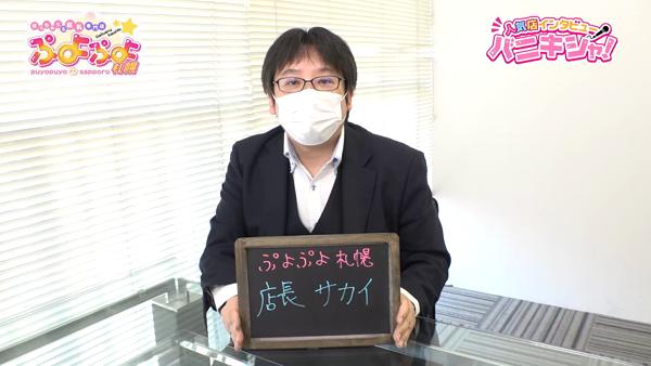 札幌ぷよぷよのスタッフによるお仕事紹介動画