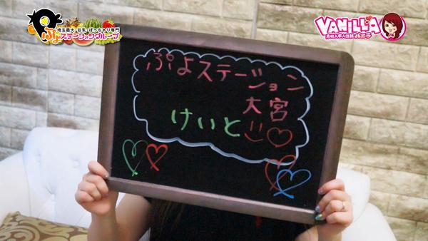 ぷよステーション 大宮に在籍する女の子のお仕事紹介動画