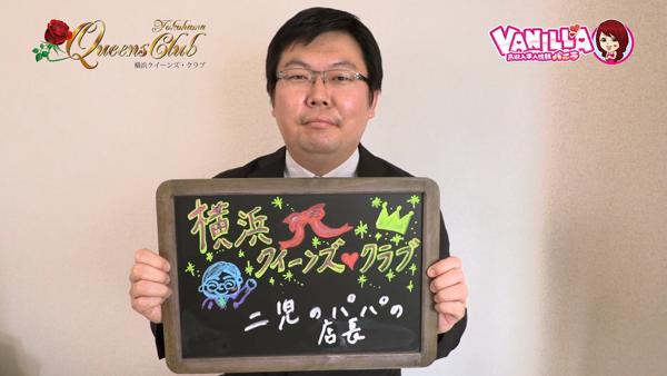 横浜クイーンズ・クラブの求人動画