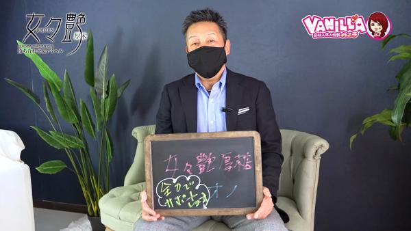 DOCグループ 女々艶 厚木店のスタッフによるお仕事紹介動画