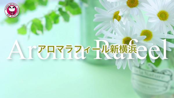 アロマラフィール新横浜の求人動画