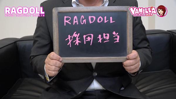RAGDOLL(ラグドール)のバニキシャ(スタッフ)動画