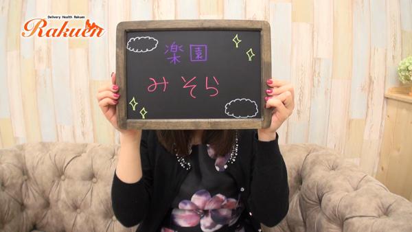 Rakuenのお仕事解説動画