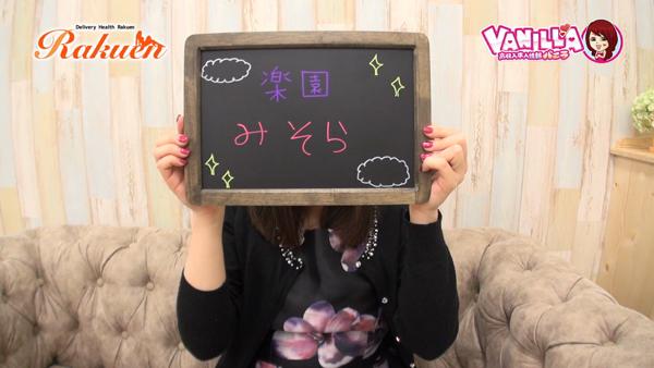 Rakuenのバニキシャ(女の子)動画