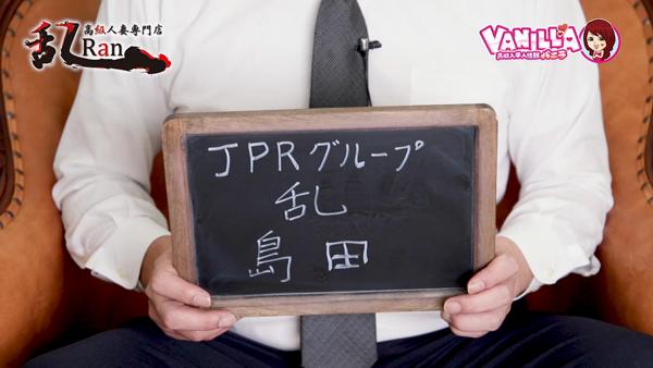 乱(JPRグループ)のバニキシャ(スタッフ)動画