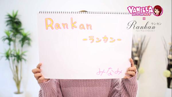 RANKAN-ランカン-のバニキシャ(女の子)動画