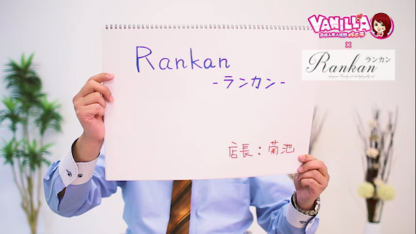 RANKAN-ランカン-のバニキシャ(スタッフ)動画