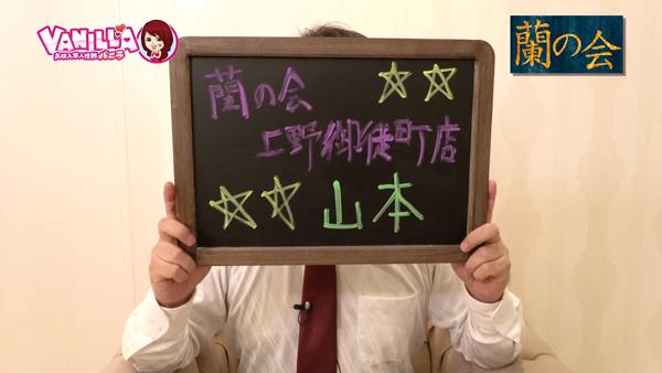 蘭の会 上野御徒町店のバニキシャ(スタッフ)動画