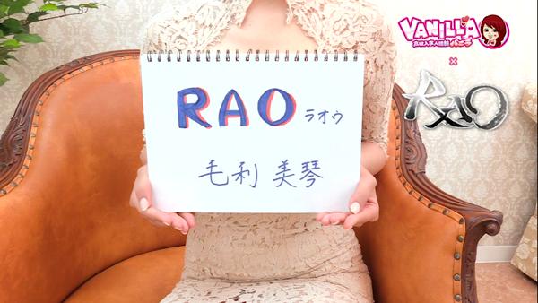 RAOのバニキシャ(女の子)動画