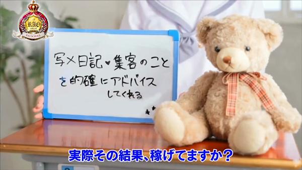 RAO学園のお仕事解説動画