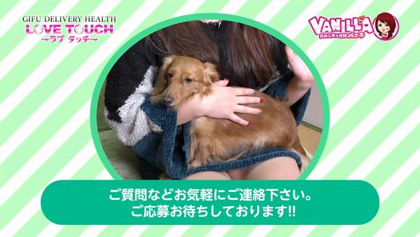 LOVEタッチのお仕事解説動画