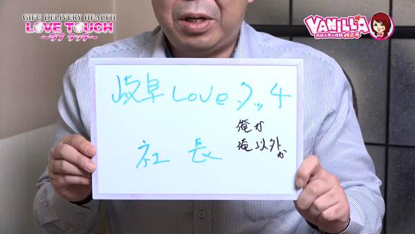 LOVEタッチのバニキシャ(スタッフ)動画
