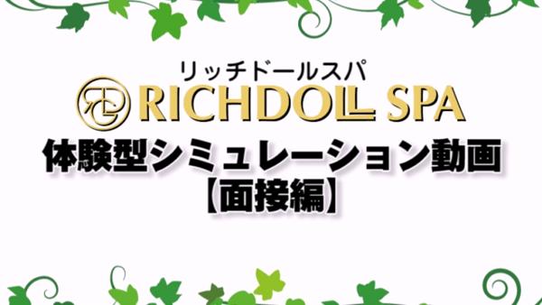 リッチドールスパの求人動画