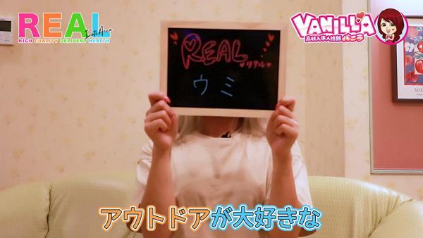 REALに在籍する女の子のお仕事紹介動画