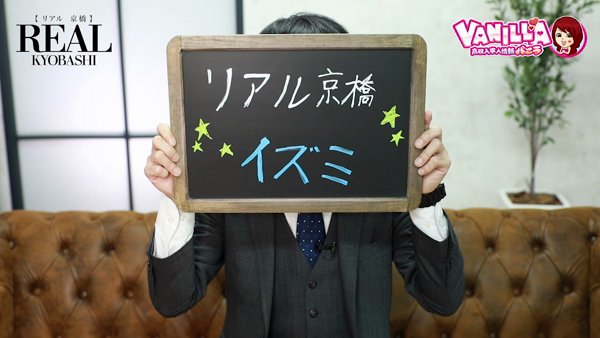 リアル 京橋店のバニキシャ(スタッフ)動画