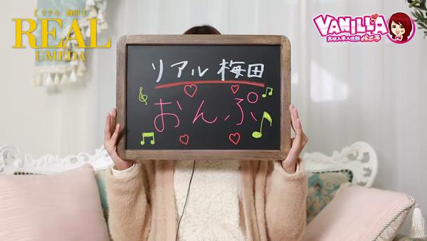 リアル 梅田店のバニキシャ(女の子)動画