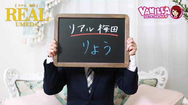 リアル 梅田店のバニキシャ(スタッフ)動画