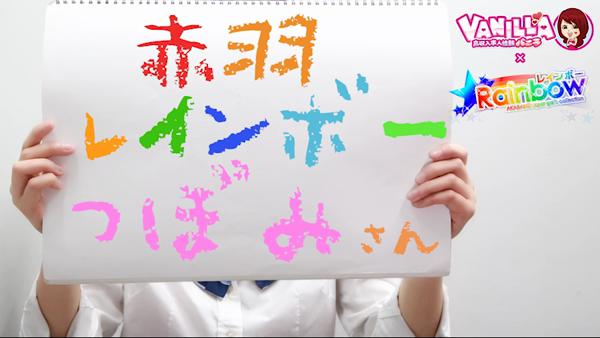 赤羽レインボーのバニキシャ(女の子)動画