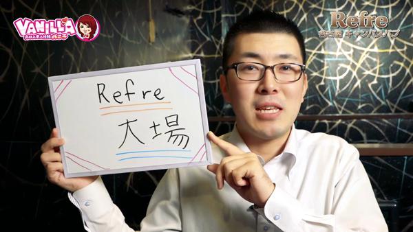 Refreのバニキシャ(スタッフ)動画