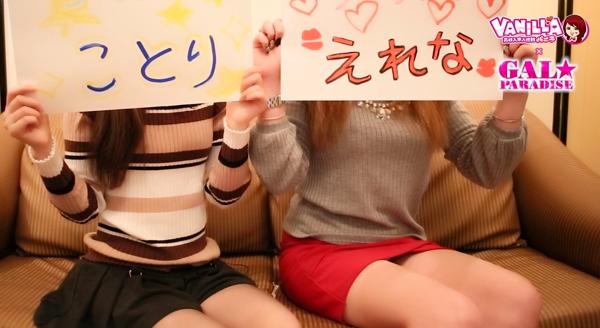GAL★PARADISE彦根店に在籍する女の子のお仕事紹介動画