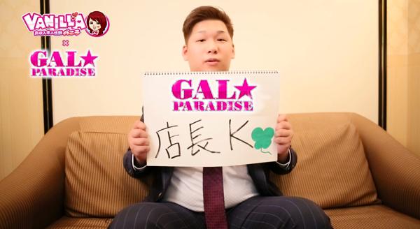 GAL★PARADISE彦根店のスタッフによるお仕事紹介動画