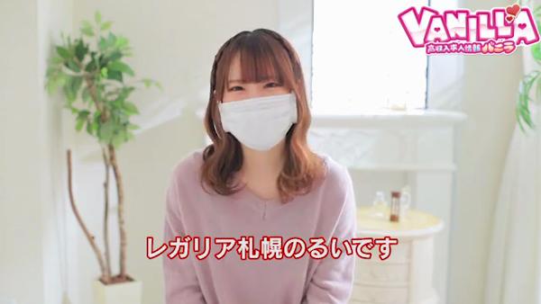 レガリア 札幌のお仕事解説動画