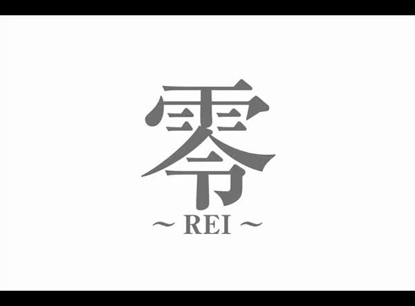 零のお仕事解説動画