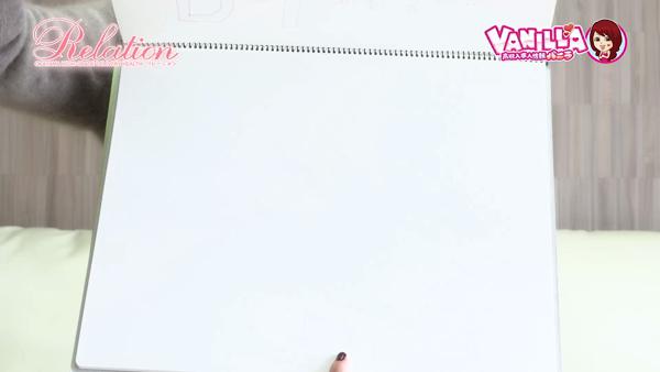 relation ~リレーション~のバニキシャ(女の子)動画