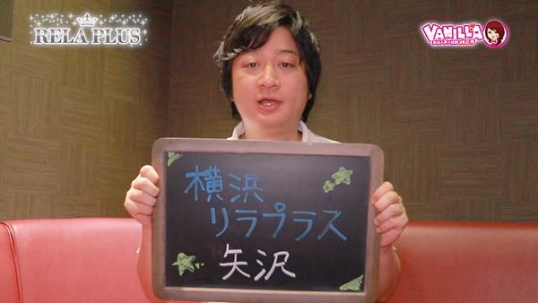 横浜RELA PLUS -リラプラス-のバニキシャ(スタッフ)動画