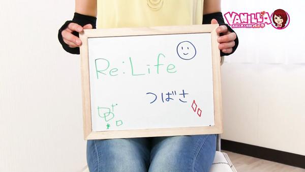 Re:Life-リライフ-のバニキシャ(女の子)動画