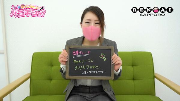 恋愛グループのスタッフによるお仕事紹介動画