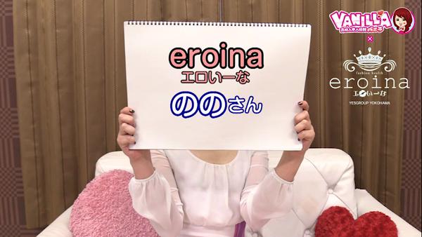 eroina(YESグループ)に在籍する女の子のお仕事紹介動画