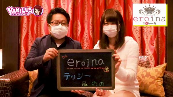 eroina(YESグループ)のバニキシャ(スタッフ)動画