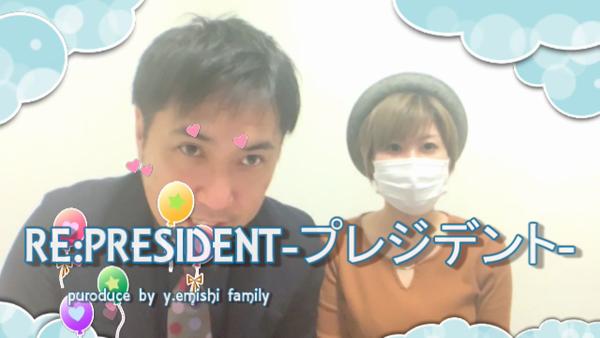 RE:PRESIDENT-プレジデント-のお仕事解説動画