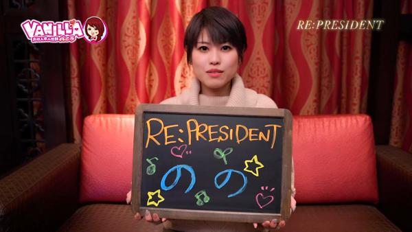RE:PRESIDENT-プレジデント-に在籍する女の子のお仕事紹介動画