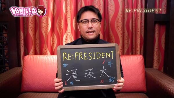 RE:PRESIDENT-プレジデント-のスタッフによるお仕事紹介動画