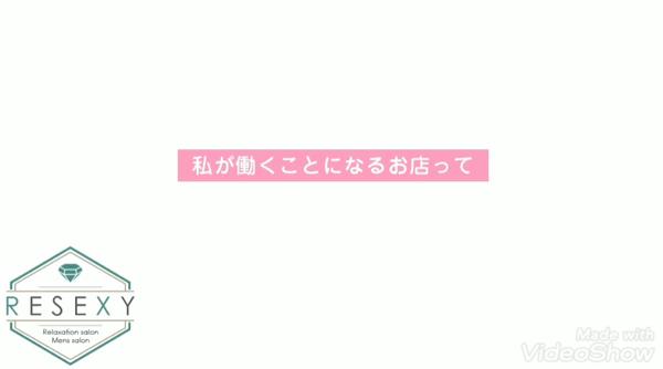 RESEXY~リゼクシー~のお仕事解説動画