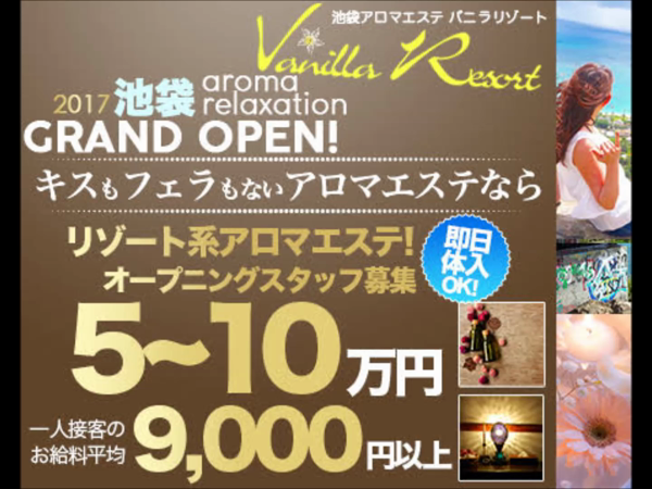 Vanilla Resort(バニラリゾート)の求人動画