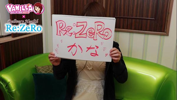 Re:ZeRoのバニキシャ(女の子)動画