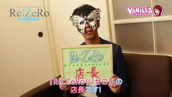 Re:ZeRoのスタッフによるお仕事紹介動画