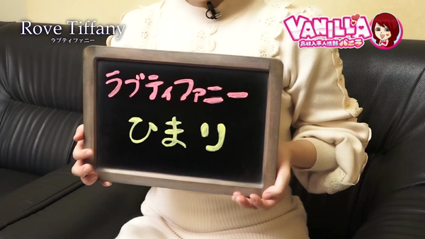 Rove Tiffany(ラブティファニー)のバニキシャ(女の子)動画