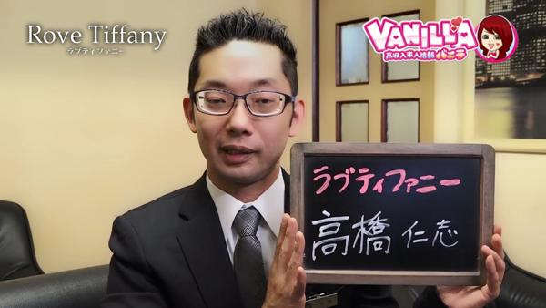 Rove Tiffany(ラブティファニー)のバニキシャ(スタッフ)動画